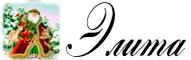 Элита